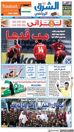 Capa do jornal Al-Sharq Sports